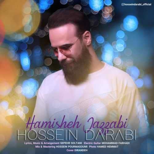 دانلود آهنگ جدید حسین دارابی همیشه جذابی