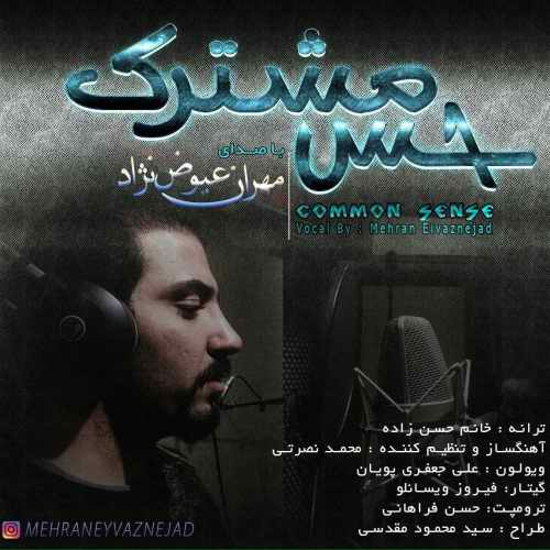 دانلود آهنگ جدید مهران عیوض نژاد حس مشترک