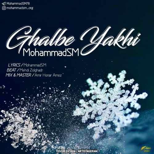 دانلود آهنگ جدید محمد اس ام قلب یخی