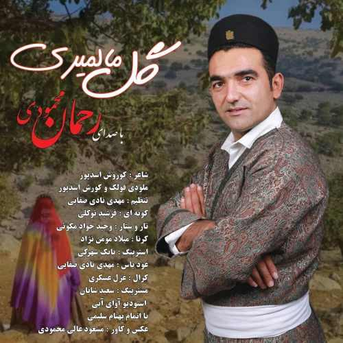 دانلود آهنگ جدید رحمان محمودی گل مالمیری