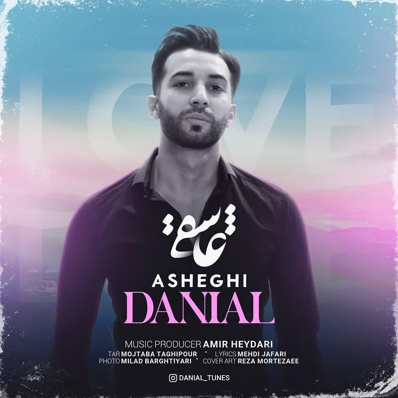 دانلود آهنگ جدید دانیال عاشقی