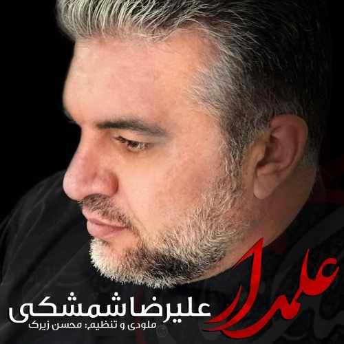 دانلود آهنگ جدید علیرضا شمشکی علمدار