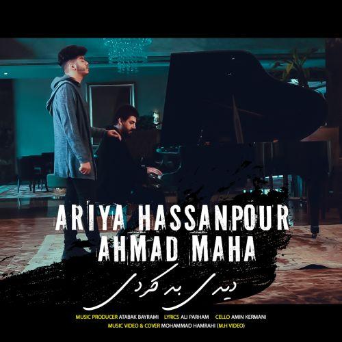 دانلود آهنگ جدید آریا حسن پور و احمد ماها دیدی بد کردی